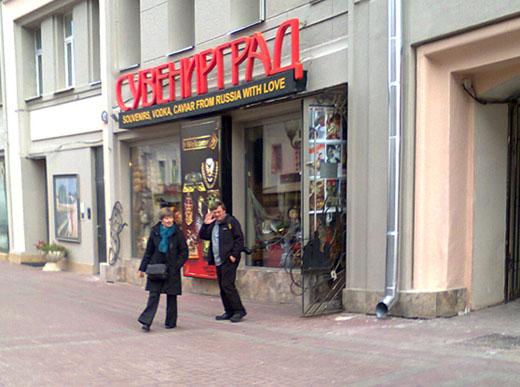 Магазин СувенирГрад на старом Арбате